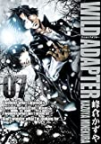 WILD ADAPTER: 7 (ZERO-SUMコミックス)