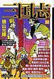 カジュアルワイド 三国志18巻 (希望コミックス カジュアルワイド)