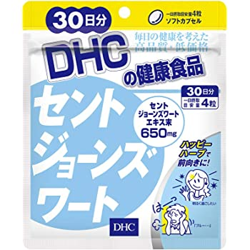 DHC セントジョーンズワート 30日分