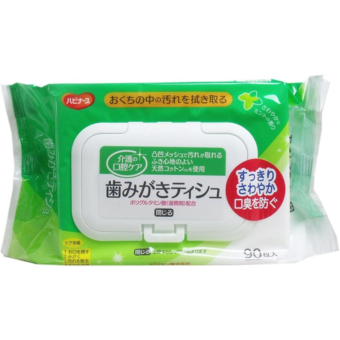 シロクマラベンダー神【セット品】ハビナース 歯みがきティシュ 90枚 ×4個