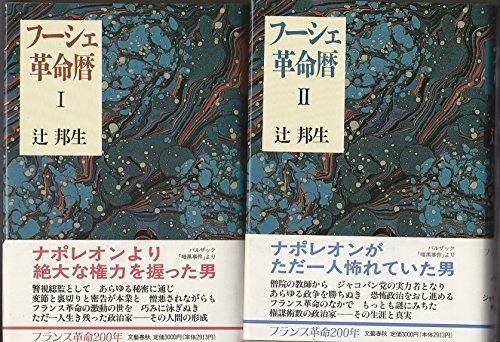 フーシェ革命暦 1・2巻セット』 感想・レビュー - 読書メーター