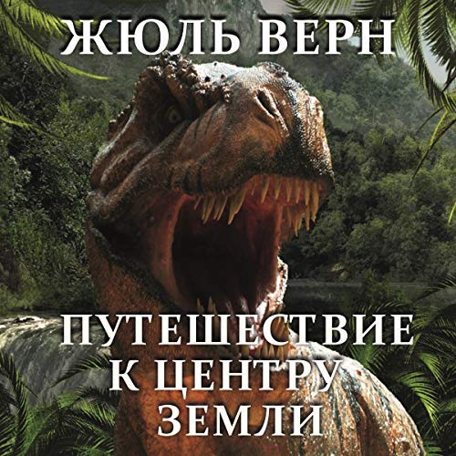 Путешествие к центру Земли [Journey to the Center of the Earth] cover art