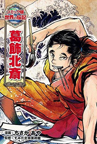 葛飾北斎 (コミック版世界の伝記)