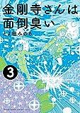 金剛寺さんは面倒臭い(3) (ゲッサン少年サンデーコミックス)