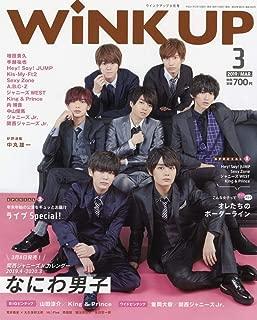 WiNK UP (ウインクアップ) 2019年 3月号