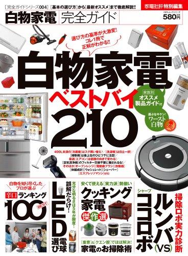 完全ガイドシリーズ004白物家電完全ガイド (100%ムックシリーズ)