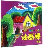 少年宫美术系列教材——油画棒课堂