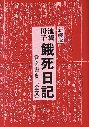 新装版 池袋・母子 餓死日記 覚え書き (全文)