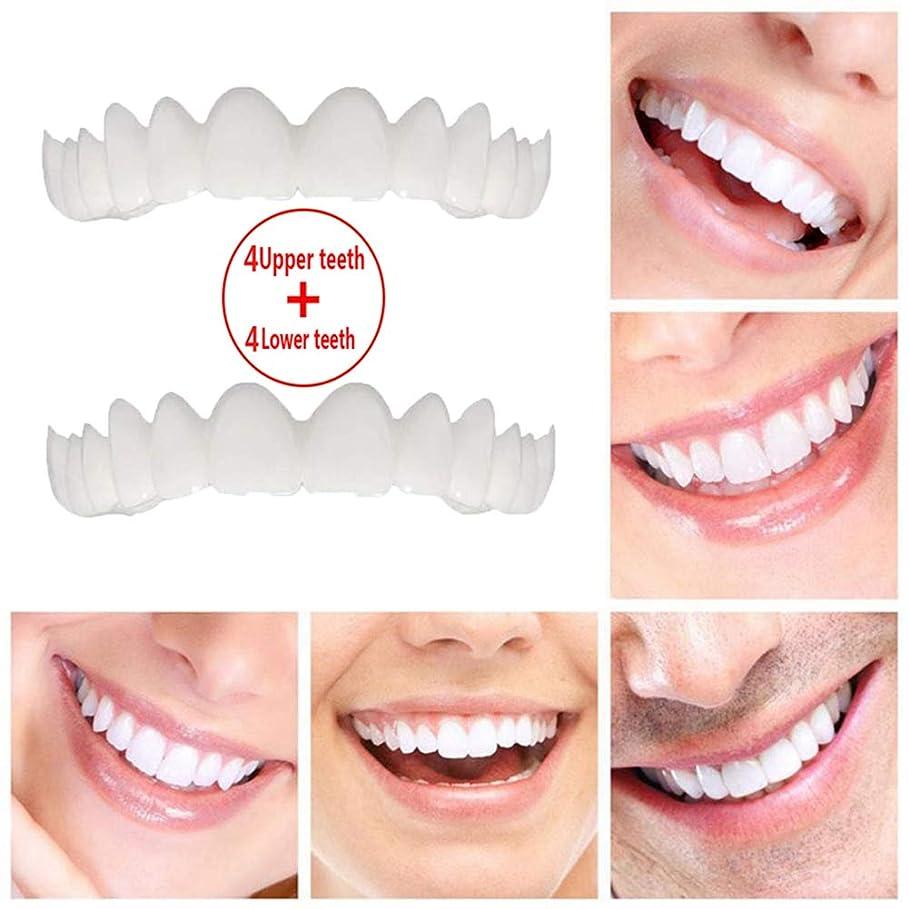 感じ検索エンジンマーケティング政令歯のプロ用ブレース化粧品、上部ブレース+下部ブレース