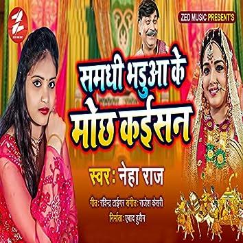 Samadhi Bhaduwa Ke Mochh Kaisan