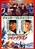 ツイン・ドラゴン デジタル・リマスター版 [DVD]
