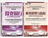 全球商学院顶级投资银行精品学习 (投资银行: Excel建模分析师手册+财务模型与估值: 投资银行和私募股权实践指南) (套装共2册)