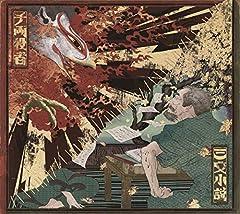King Gnu「三文小説」の歌詞を収録したCDジャケット画像