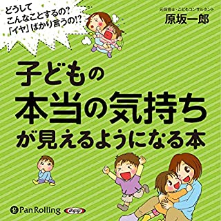 『子どもの本当の気持ちが見えるようになる本』のカバーアート