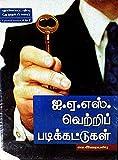 ஐ.ஏ.எஸ் வெற்றிப் படிக்கட்டுகள் - IAS Vetri Padikkattugal