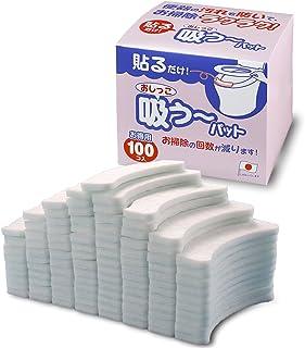 サンコー トイレ 汚れ防止 パット おしっこ吸うパット 100コ入 掃除 飛び散り 臭い対策 ホワイト 日本製 AF-26