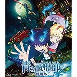 青の祓魔師 劇場版【通常版】 [Blu-ray]
