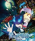青の祓魔師 劇場版(通常版)[Blu-ray/ブルーレイ]