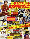 美女アスリートEXPRESS!!! Vol.5 (RK MOOK)