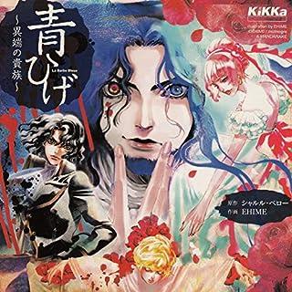 『青ひげ~異端の貴族~』のカバーアート