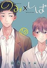 表紙: のみ×しば 分冊版 10 (集英社君恋コミックスDIGITAL) | 田倉トヲル