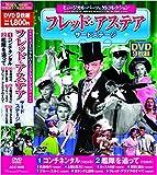 ミュージカル パーフェクトコレクション フレッド・アステア サードステージ DVD9枚組 ACC-099 image