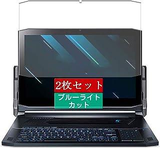 2枚 Sukix ブルーライトカット フィルム 、 Acer エイサー Predator Triton 900 PT917-71 17.3インチ 向けの 液晶保護フィルム ブルーライトカットフィルム シート シール 保護フィルム(非 ガラスフィ...