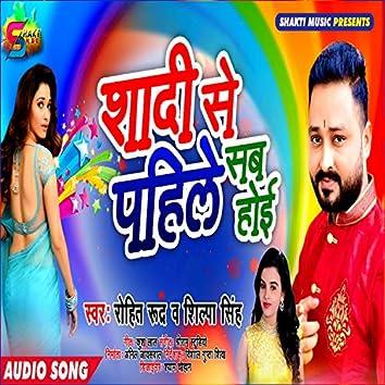 Rajokhar Navada Dhaam Jaiti (Bhojpuri Song)