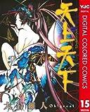 天上天下 カラー版 15 (ヤングジャンプコミックスDIGITAL)