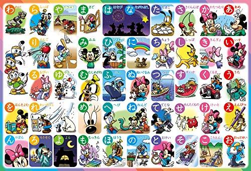 70ピース 子供向けパズル ディズニー ミッキーとひらがなをおぼえよう! 【こどもジグソーパズル】