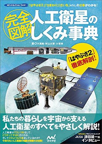 完全図解 人工衛星のしくみ事典 ~「はやぶさ2」「ひまわり」「だいち」etc..の仕事がわかる! ~ (ロケットコレクション)