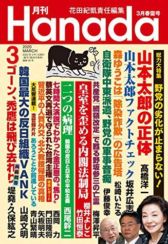 [画像:月刊Hanada2020年3月号 [雑誌]]