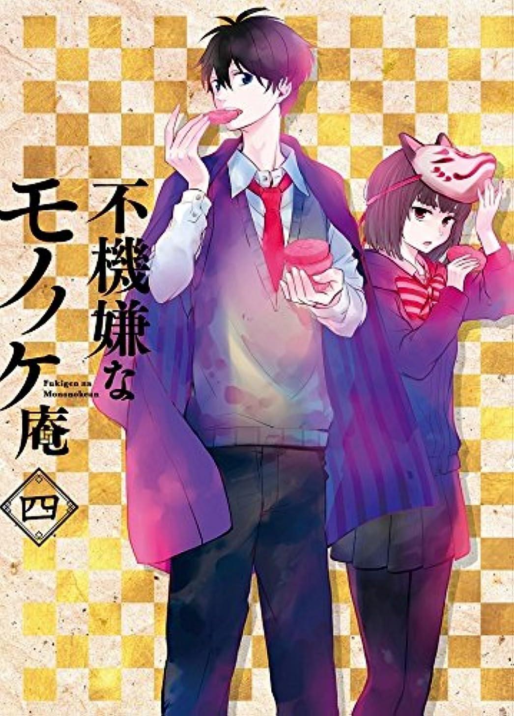 みぞれ広げるキルスTVアニメ「不機嫌なモノノケ庵」 4巻 【Blu-ray】