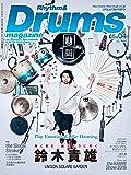 リズム&ドラム・マガジン 2018年4月号