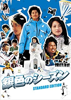 銀色のシーズン スタンダード・エディション [DVD]