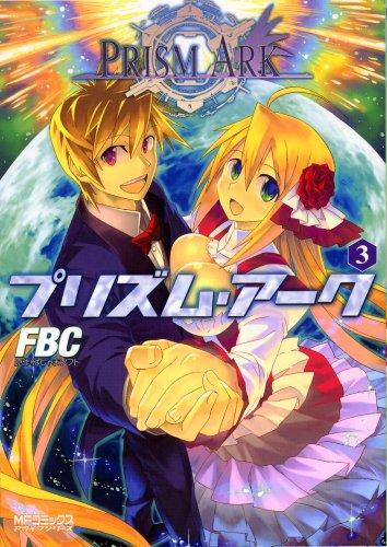 プリズム・アーク3 (MFコミックス アライブシリーズ)