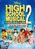 ハイスクール・ミュージカル2 プレミアム・エディション[DVD]