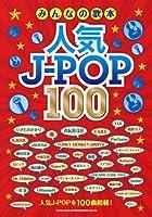 みんなの歌本 人気J-POP 100