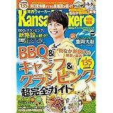 BBQ&キャンプ&グランピング超完全ガイド KansaiWalker特別編集 (ウォーカームック)