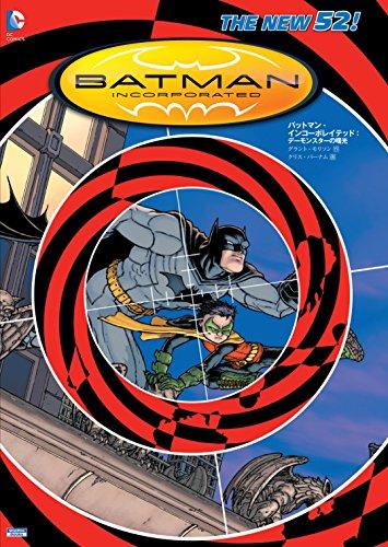 バットマン・インコーポレイテッド:デーモンスターの曙光 (DCコミックス)の詳細を見る