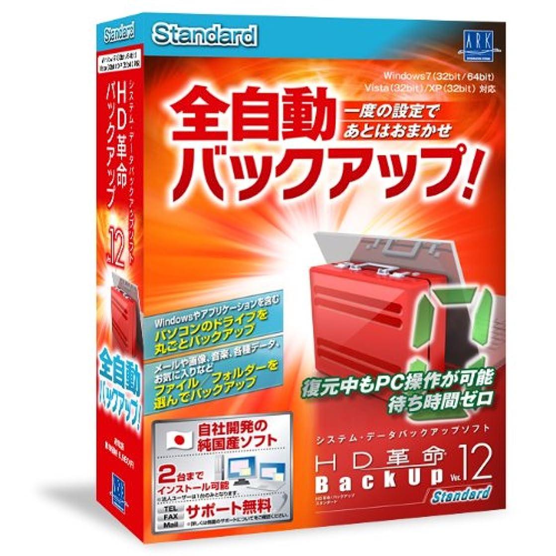 ギャンブルかなりのブートHD革命/BackUp Ver.12 Standard 通常版