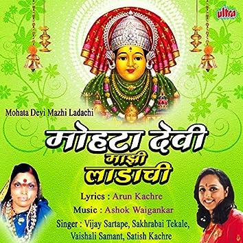 Mohata Devi Mazi Ladachi