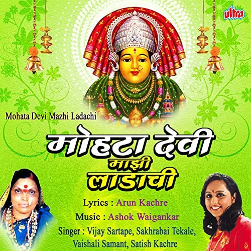 Sakharabai Thekale, Vijay Sartape, Vaishali Samant & Satish Kachar
