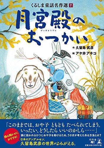 くるしま童話名作選7 月宮殿のおつかい (くるしま童話名作選 7)の詳細を見る