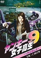 ヤンキー女子高生9~長野最強伝説~ [DVD]