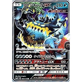 ポケモンカードゲームSM/アクジキングGX(RR)/GXバトルブースト