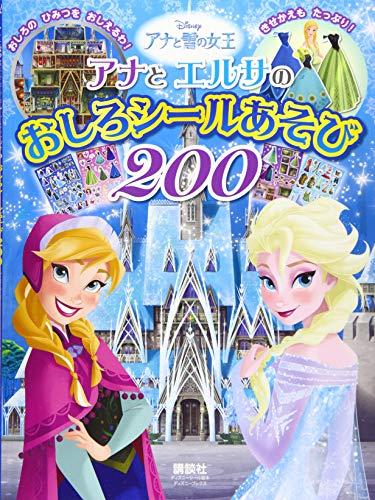 ディズニー アナと雪の女王 アナと エルサの おしろシールあそび 200(ディズニーブックス) (ディズニーシール絵本)