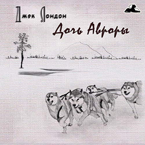 Дочь Авроры [A Daughter of the Aurora] cover art