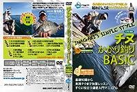SURFAAACE(サーフェース) チヌかかり釣りBASIC