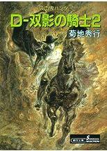 表紙: 吸血鬼ハンター D-双影の騎士2 | 天野喜孝